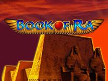 Игровой автомат Book Of Ra бесплатно и без регистрации